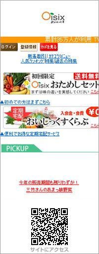 有機野菜などの安全食材宅配 Oisix