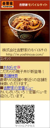吉野家モバイルサイト