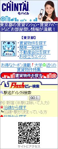 CHINTAIモバイル 東京都