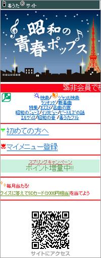 昭和の青春ポップス