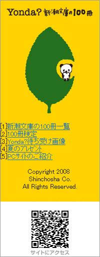 Yonda?新潮文庫の100冊