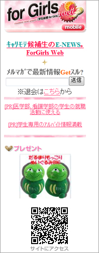 学生新聞 for Girls Web