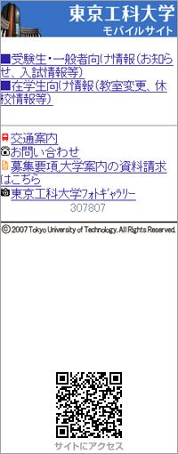 東京工科大学 公式モバイルサイト
