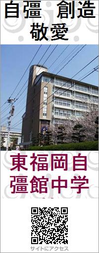 東福岡自彊館中学校