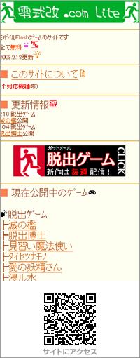 零式改.com Lite 脱出ゲーム・脳トレ