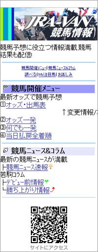 競馬予想・結果 JRA-VAN
