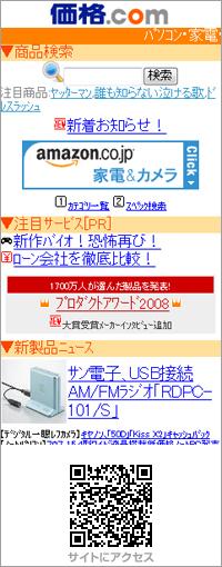 価格.comモバイル