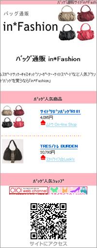 バッグ通販 in*Fashion