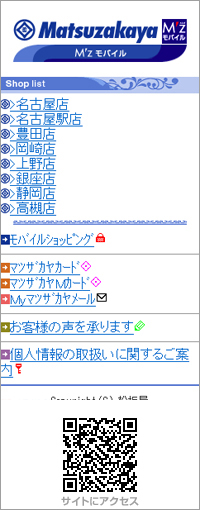 松坂屋公式モバイルサイト