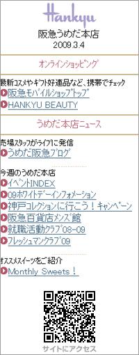 阪急百貨店モバイル