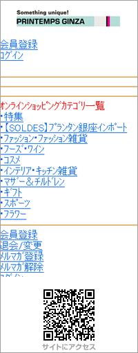 プランタン銀座オンライン