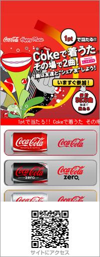 Coca Cola Happy Mobile