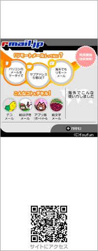 rmail.jp
