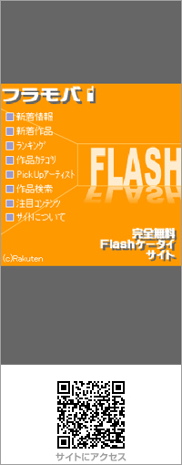 フラモバ(Flashバージョン)