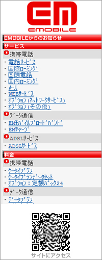 EMOBILE公式サイト