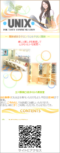 UNIX立川店