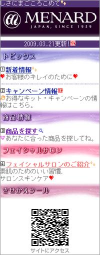 日本メナード化粧品