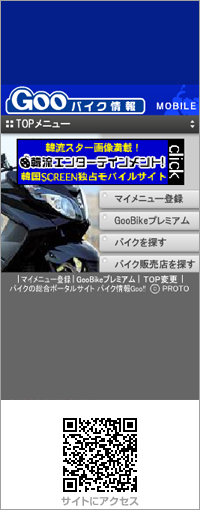 Gooバイク情報