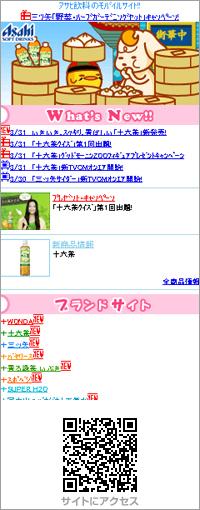 アサヒ飲料 - ソフトドリンク