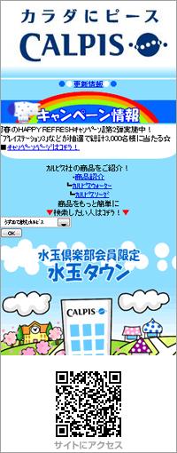 CALPIS