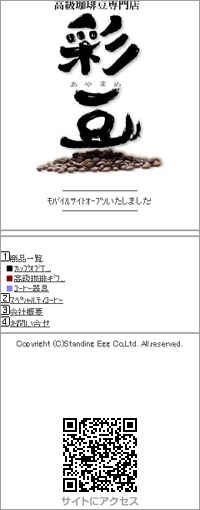 高級珈琲豆専門店「彩豆」