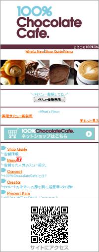 明治製菓:100%チョコレートカフェ