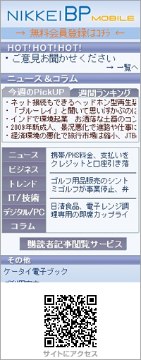 nikkeiBP mobile
