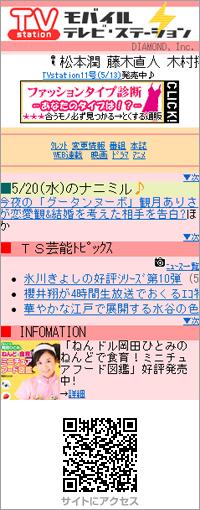 モバイルテレビステーション