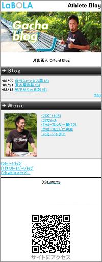 片山真人オフィシャルブログ