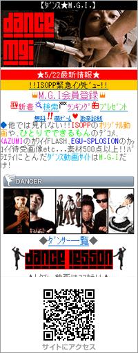 ■ダンス★M.G.I■