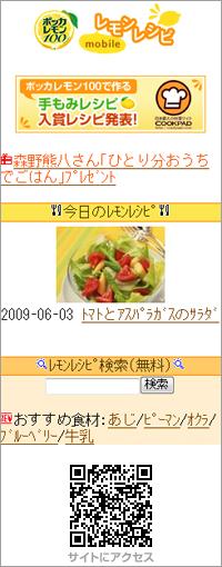 ポッカレモン100 レモンレシピ