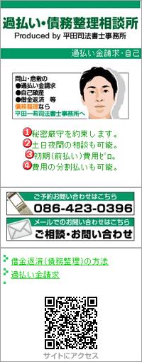 平田司法書士事務所