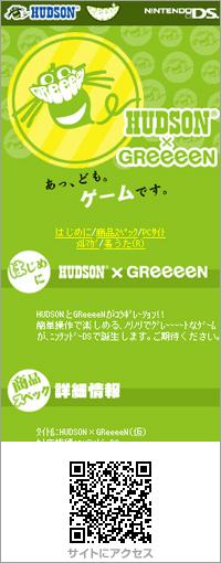ハドソン×グリーン