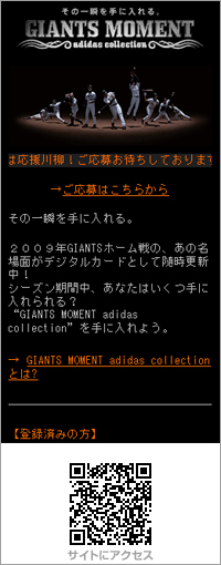 GIANTS MOMENT adidas collection