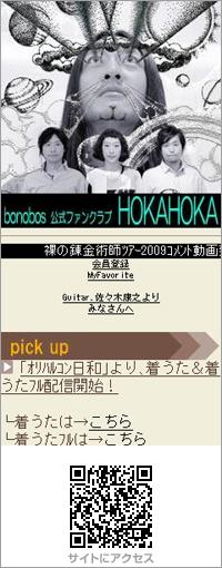 HOKAHOKA