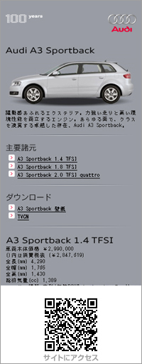 Audi : A3 Sportback