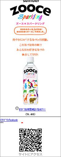 zooce