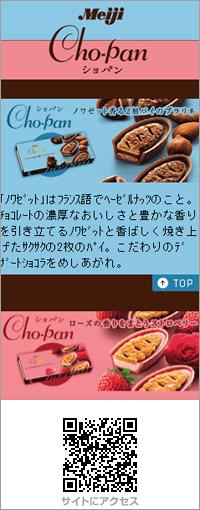 Cho-pan