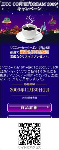 UCC COFFEE DREAM 2009