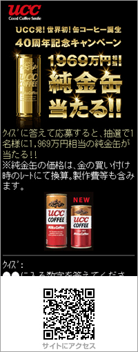 UCC 40周年記念キャンペーン