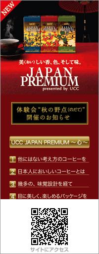 JAPAN PREMIUM