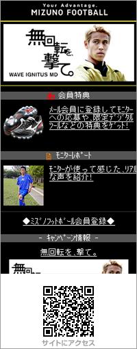 MIZUNO FOOTBALL