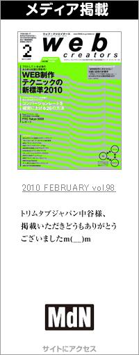 web creators vol.98