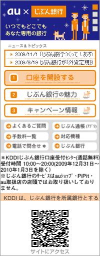 au x じぶん銀行(Flash ver.)