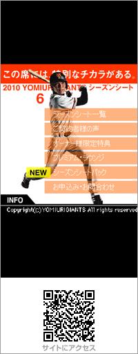 2010 YOMIURI GIANTS シーズンシート