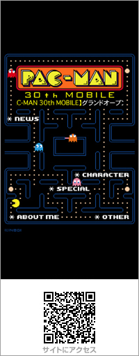 PAC-MAN 30th MOBILE