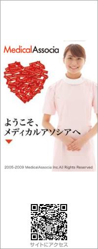 Medical Associa