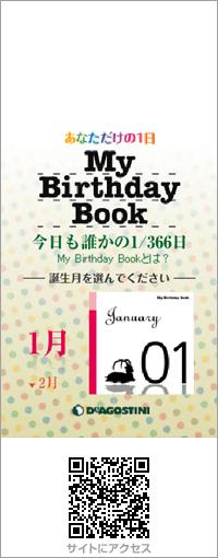 DeAGOSTINI My Birthday Book