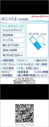 ACUVUE mobile02