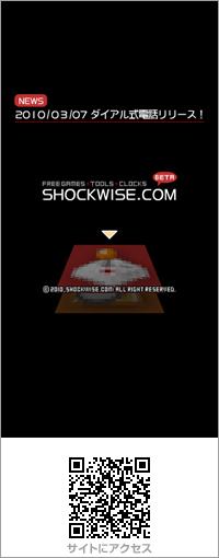 shockwise.com